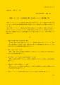 web-新型コロナウイルスに関する市の対応についての要望書(写)