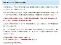 web0427-新型コロナウイルス感染症に関する瑞浪市長メッセージ