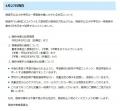 web01【4月27日】新型コロナウイルス感染症への対応-瑞浪市内公立小中学校