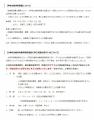 web01(4月24日更新)新型コロナウイルス感染拡大予防対策