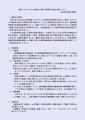 web03-傷病手当の支給について(市民課)