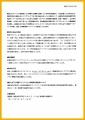web04-がんばろう瑞浪-EPSON156