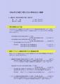 web01-R2補正記者会見資料(5月8日)_01
