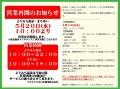 web01-土岐よりみち温泉-yorimichi-onsen