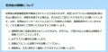 web2020-令和2年6月定例会の傍聴について-瑞浪市