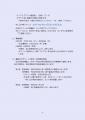 web04-01_要項-テイクアウト促進事業-(PDF-137KB)