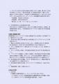 web03-01_要項-テイクアウト促進事業-(PDF-137KB)