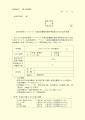 web01-給付金支給申請書-koyoyoshiki1_01