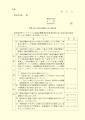 web02-給付金支給申請書-koyoyoshiki1_02