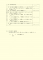 web03-給付金支給申請書-koyoyoshiki1_03