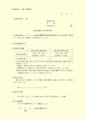 web04-対象労働者に係る報告書-koyoyoshiki3_01