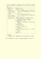 web05-対象労働者に係る報告書-koyoyoshiki3_02