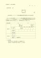 web06-給付金支給請求書-koyoyoshiki5_01