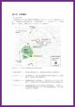 web10-乙塚古墳-整備計画書-HP掲載用-2020