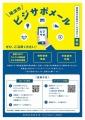 web-mizu-2020-ビジサポ-チラシ