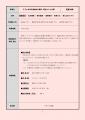 web0101-4-1(子育て支援課)子ども未来応援金給付事業