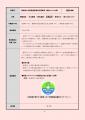 web0103-4-3(商工課)感染防止対策実施事業者支援事業(新型コロナ対策)