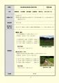 web0106-4-6(農林課)現年農業用施設補助災害復旧事業