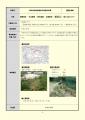 web0107-4-7(教育総務課)現年教育施設補助災害復旧事業