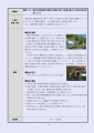 web02-01(スポーツ文化課)地球回廊廃止廃止条例