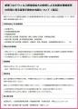 web-2020-10-新型コロナ-toki