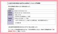 web01-令和2年度1歳から中学生までの任意のインフルエンザ予防接種のお知らせ