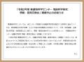 web01-JAEA-TGC-情報・意見交換会-開催中止のお知らせ