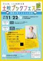 web01-土岐ブックフェス2020