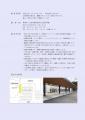 web04-古本市出店要項