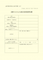 web05-古本市出店申込書