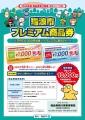 web01-プレミアム商品券ポスター