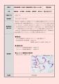 web01-高度無線環境(光回線)整備推進事業