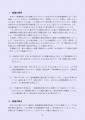 web02-廃棄物処理手数料答申書