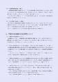 web04-廃棄物処理手数料答申書