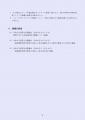 web06-廃棄物処理手数料答申書
