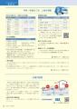 web02-年末年始のごみ-し尿の収集-水道の修理(p21)
