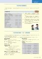web03-年末年始の業務案内-年末年始の急病-けが-歯科診療(p20)