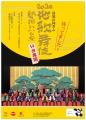 web01-2020-地歌舞伎勢揃い公演