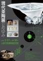 web01-企画展『現代茶陶展のあゆみ』