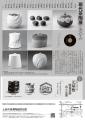 web02-企画展『現代茶陶展のあゆみ』