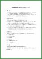 3市協定-EPSON005