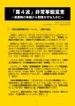 web01-「第4波」非常事態宣言~変異株の脅威から皆様を守るために~