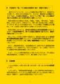 web06-「第4波」非常事態宣言~変異株の脅威から皆様を守るために~