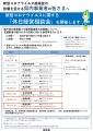 web-2020-0428-chirashi.jpg