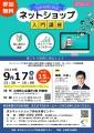 web-chirashi-2020-09-17.jpg
