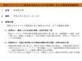 web-kinkyu-zitai-sochi-2020-04-20.jpg