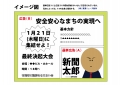web-senkyo-ad.jpg