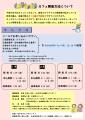 web-toki2021-hoyane.jpg