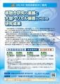 web01-2020-poster-tajimi.jpg