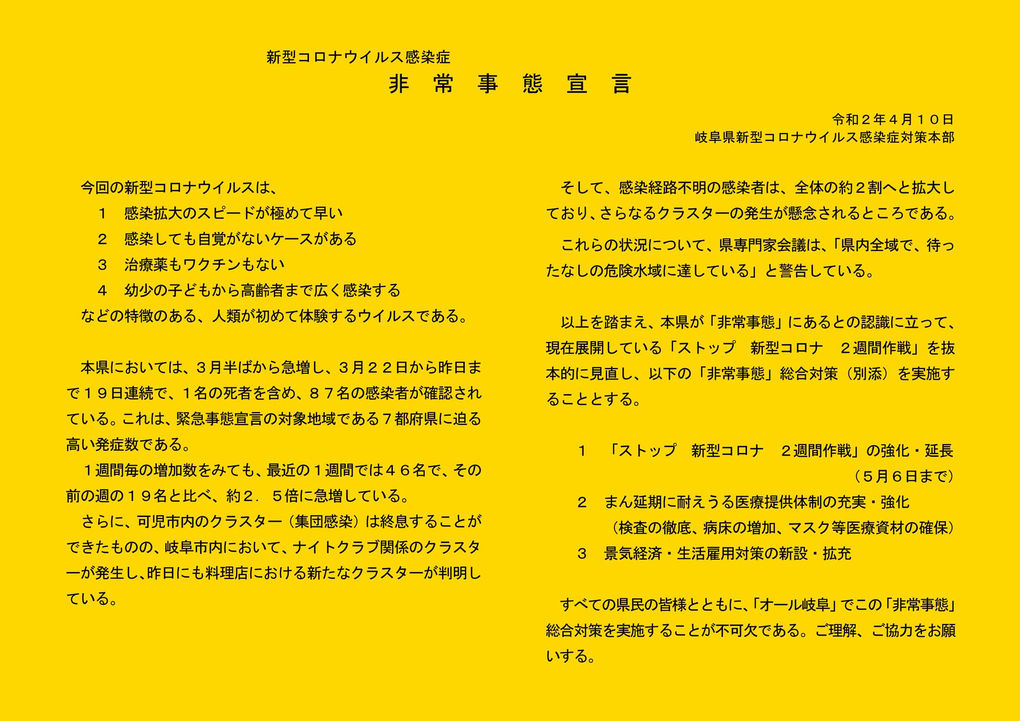 岐阜 県 の コロナ 感染 者